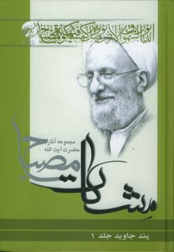 پند جاوید: شرح وصیت امیرالمؤمنین (ع) به امام حسن مجتبی (ع) - جلد اول (مشکات)