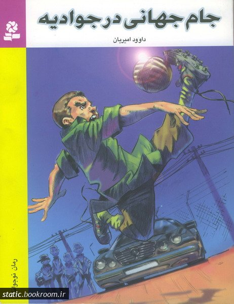 راه اندازی پویش «بخون، قهرمان شو» با کتاب «جام جهانی در جوادیه»