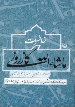 خاطرات ماشاءالله کازرونی: روایت شفاهی از هفتاد سال مبارزه ضد استعماری و استبدادی دشتستان