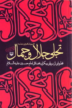 تجلی جلال و جمال: قطره ای از دریای بیکران فضائل امام حسین (ع)
