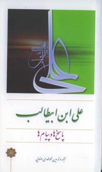 علی بن ابیطالب علیه السلام پاسخ ها و پیام ها