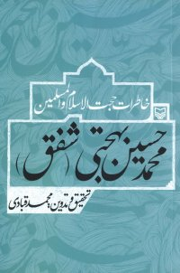 خاطرات حجت الاسلام و المسلمین محمد حسین بهجتی (شفق)