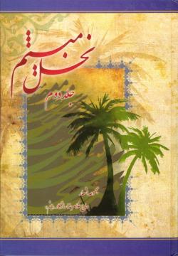 نخل میثم؛ مجموعه اشعار - جلد دوم