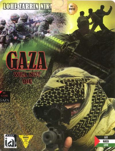 خاطرات ایرانیان کاروان آزادی غزه کتاب میشود
