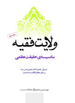ولایت فقیه: سایه ی حقیقت عظمی در بیان حضرت امام خمینی (قدس سره) و رهبر معظم انقلاب (مد ظله العالی)