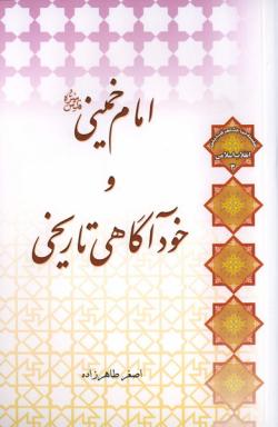 امام خمینی و خودآگاهی تاریخی