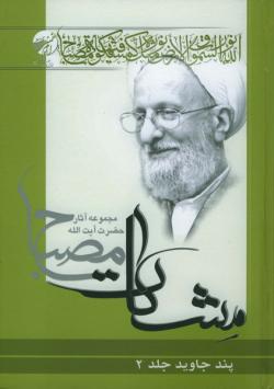 پند جاوید: شرح وصیت امیرالمؤمنین (ع) به امام حسن مجتبی (ع) - جلد دوم (مشکات)