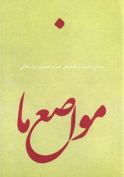 مواضع ما (متن مواضع حزب جمهوری اسلامی)