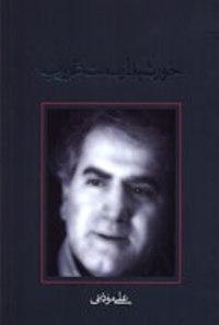 یک نمایشنامه از علی موذنی