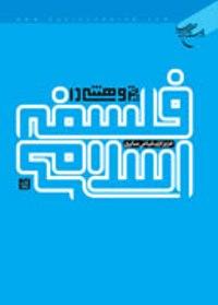 پژوهشی در فلسفه اسلامی