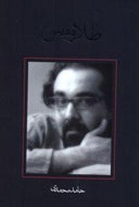 کتاب نیستان فیلمنامه «طلا و مس» را روانه بازار کتاب کرد