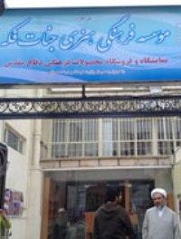 افتتاح فروشگاه دائمی محصولات فرهنگی دفاعمقدس در تهران