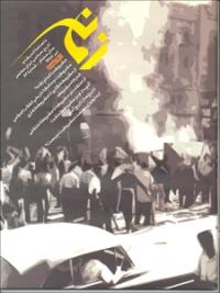مشروطه و حافظه تاریخی انقلاب اسلامی در شماره جدید زمانه