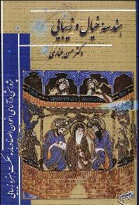 کتاب تازه دکتر بلخاری