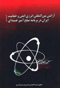 برنامه صلحآمیز هستهای