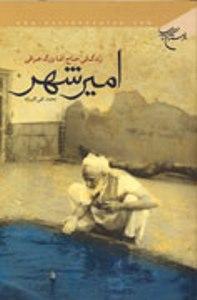 «امیر شهر» درباره سیره حاج آقا بزرگ عراقی منتشر شد
