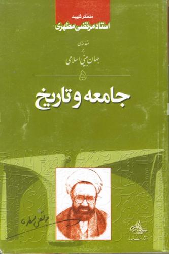مقدمه ای بر جهان بینی اسلامی (جلد پنجم)