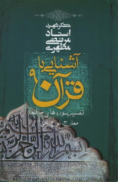 آشنایی با قرآن - جلد نهم
