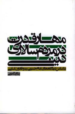مهار قدرت در مردم سالاری دینی (بر اساس دیدگاه های امام خمینی (ره) و قانون اساسی)