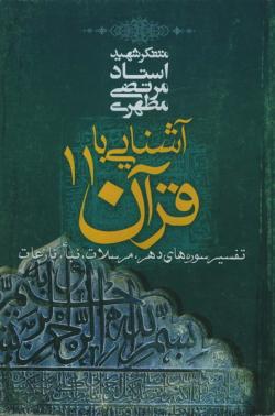 آشنایی با قرآن - جلد یازدهم