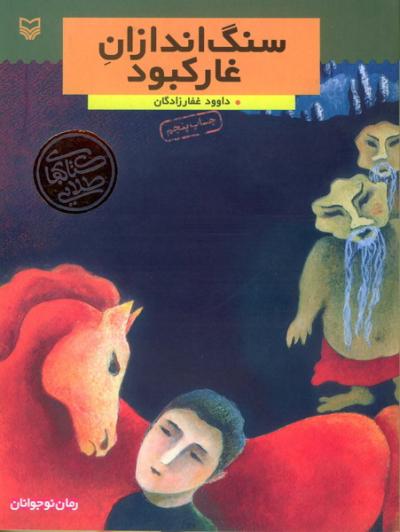 رمان غفارزادگان برای نوجوانان با هشتمین چاپ