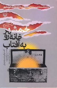 خرمشهر، خانه رو به آفتاب (گفت و گو با صدیقه زمانی همسر سردار شهید عبدالرضا موسوی)
