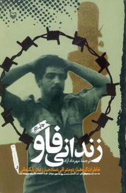 زندانی فاو: خاطرات گروهبان دوم عراقی عماد جبار زعلان الکنعانی