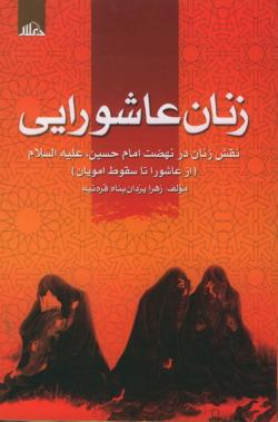 زنان عاشورایی: نقش زنان در نهضت امام حسین (ع) (از عاشورا تا سقوط امویان)