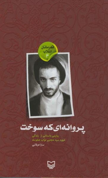 قهرمانان انقلاب 4: پروانه ای که سوخت (روایتی داستانی از زندگی شهید سید مجتبی نواب صفوی)