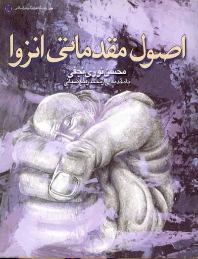 اصول مقدماتی انزوا: مجموعه کاریکاتورهای محسن نوری نجفی