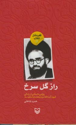 قهرمانان انقلاب 7: راز گل سرخ (روایتی داستانی از زندگی شهید آیت الله سید محمدرضا سعیدی)