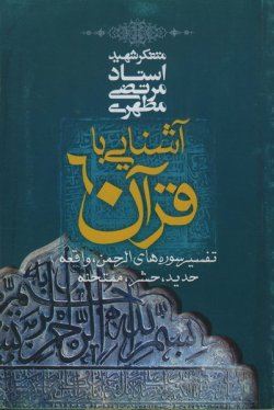 آشنایی با قرآن - جلد ششم
