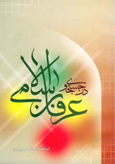 «در جستوجوی عرفان اسلامی»؛ از آثار فاخر و لازم