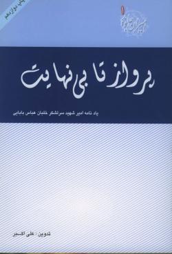 امیران جاوید - جلد اول: پرواز تا بی نهایت (یادنامه امیر شهید سرلشکر خلبان عباس بابایی)