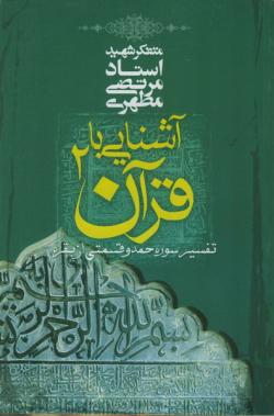 آشنایی با قرآن - جلد دوم