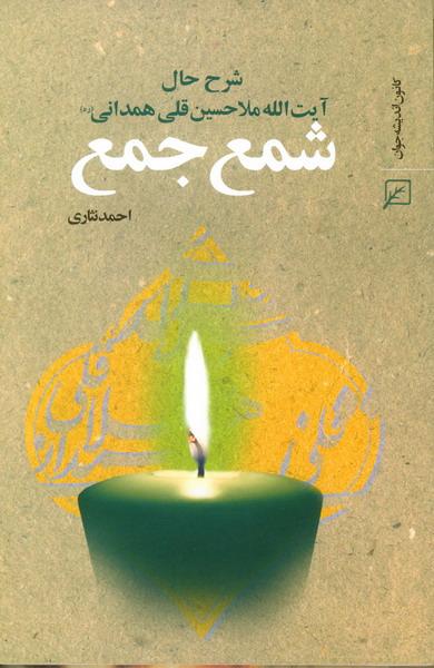 شمع جمع ( شرح حال آیت الله ملا حسین قلی همدانی)