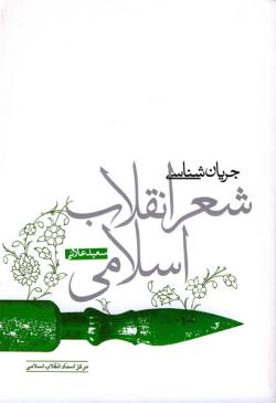 جریان شناسی شعر انقلاب اسلامی