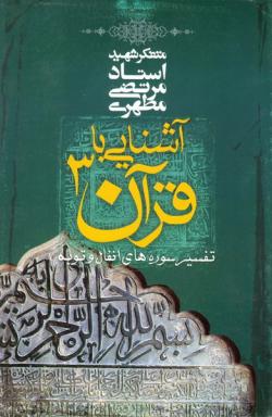 آشنایی با قرآن - جلد سوم