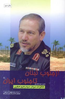 از جنوب لبنان تا جنوب ایران - جلد اول