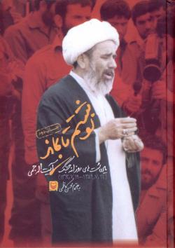 نوشتم تا بماند: یادداشتهای روزانه جنگ آیت الله جمی