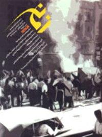 مشروطه و حافظه تاریخی انقلاب اسلامی در ماهنامه «زمانه»