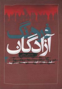 فرهنگ آزادگان - جلد دوم