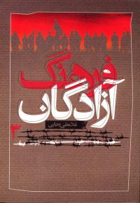فرهنگ آزادگان - جلد سوم