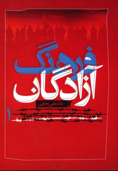 فرهنگ آزادگان - جلد اول