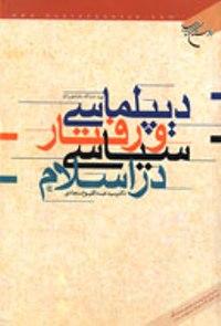 تجدیدچاپ «دیپلماسی و رفتار سیاسی در اسلام»