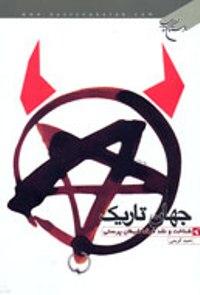 کتاب نقد شیطانپرستی تجدید چاپ شد