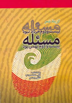 مسئله بیست و دوم خرداد نبود مسئله بیست و دوم بهمن بود: گزینه شعر انقلاب اسلامی