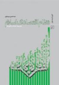 انتشار ویرایش2 «نظام اقتصادی اسلام، اهداف و انگیزه ها»