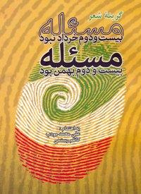 «مسئله بیست و دوم خرداد نبود» در نمایشگاه کتاب