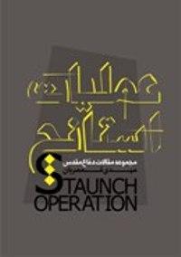 انتشار عملیات استانچ؛ مقالات سیاسی با موضوع دفاع مقدس
